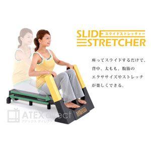 アテックス スライドストレッチャー AX-H152