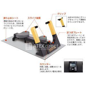 ATEX(アテックス) スライドストレッチャー AX-H152
