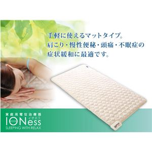 ATEX(アテックス) 家庭用電位治療器 イオネス セミダブル ATX-HM1005SD 【温熱機能付き】