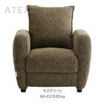 ATEX(アテックス)  家庭用電気マッサージ器 ルルド エアもみマッサージソファ AX-CL1632mg / モスグリーン