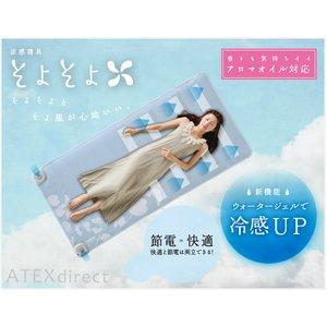 ATEX(アテックス) 涼感寝具 そよそよ シングル AX-HM1220S - 拡大画像