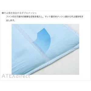 ATEX(アテックス) 涼感寝具 そよそよ シングル AX-HM1220S