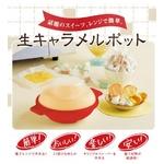 タカラトミー 生キャラメルポット 2,980円