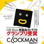 タカラトミー CLOCKMAN(クロックマン) B型