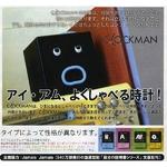 タカラトミー CLOCKMAN(クロックマン) AB型