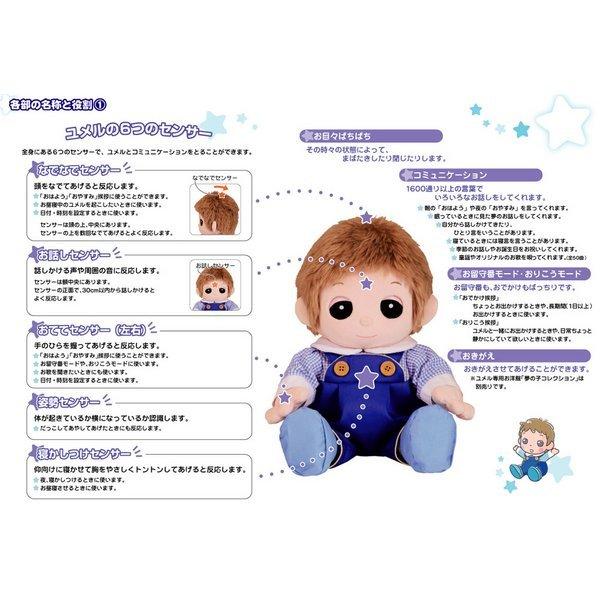 タカラトミ− Healing Partner 夢の子ユメル
