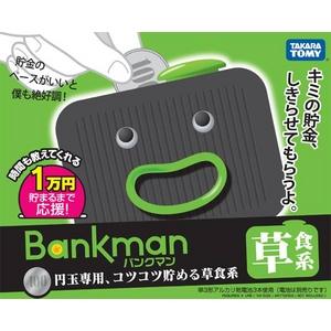 タカラトミー バンクマン草食系 - 拡大画像