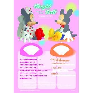 Disney(ディズニー) ウェイトドール ベビーミニー ドレスタイプ