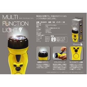 手巻き充電 マルチファンクションライト(高輝度ライト&FMラジオ) - 拡大画像