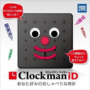 タカラトミーアーツ クロックマンiD ブラック CLOCKMAN iD - 拡大画像