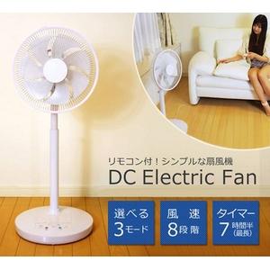 シンプルな扇風機 DC Electric fan - 拡大画像