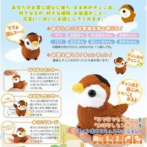 タカラトミーアーツ Healing Partner すずめのチュン太 ほうじ茶 - 拡大画像