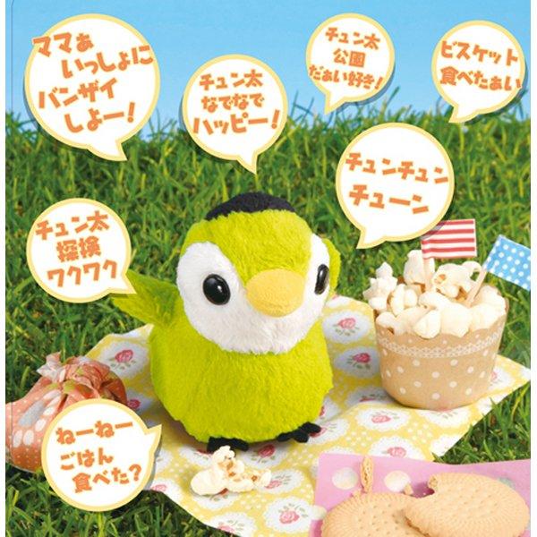 介護・すずめのチュン太・おしゃべり人形 大人・子供向け[通販安い値!]<br />