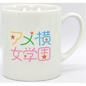 あまちゃん オリジナルマグカップ アメ横女学園