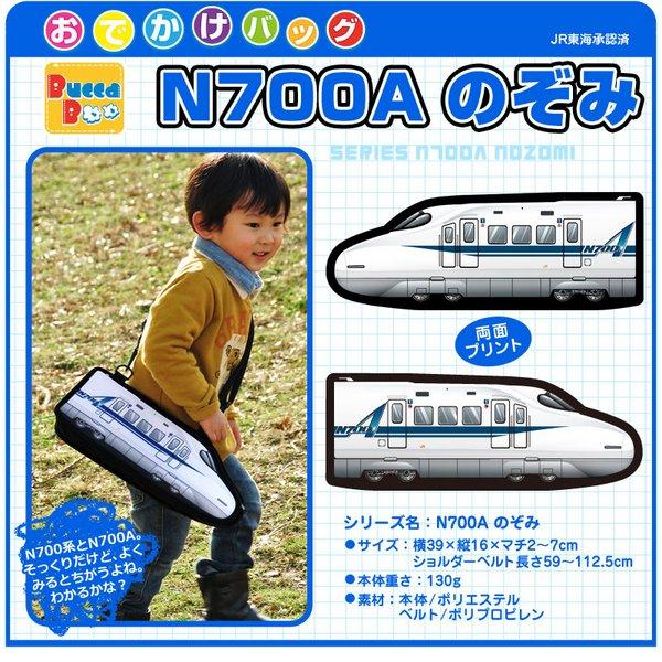 Bucca Boo おでかけバッグ N700Aのぞみf00