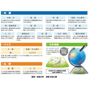 しゃべる地球儀 パーフェクトグローブ トレジャー TRESURE