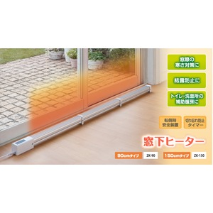 窓下ヒーター 150センチタイプ