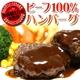 黒毛和牛100% 手づくりハンバーグ 1kg (100g×10個) 写真1