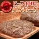 黒毛和牛100% 手づくりハンバーグ 1kg (100g×10個) 写真2