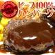 黒毛和牛100% 手づくりハンバーグ 1kg (100g×10個) 写真3