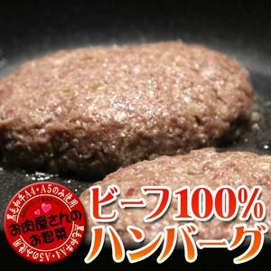 最高級A4・A5等級のみ黒毛和牛100% 手づくりハンバーグ 1kg (100g×10個)