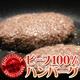 黒毛和牛100% 手づくりハンバーグ 1kg (100g×10個) 写真4