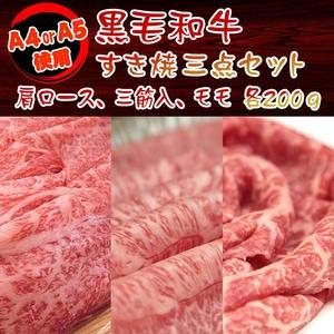 黒毛和牛(A4・A5等級のみ) すき焼き・しゃぶしゃぶ3点セット600g