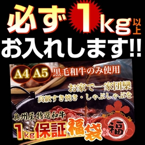 A4・A5等級のみ黒毛和牛1kg保証すき焼き福袋の詳細を見る