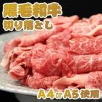 【某高級焼肉店に卸しているA4・A5等級のみ】黒毛和牛切り落とし1kg 税抜き4,800円
