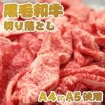 【某高級焼肉店に卸しているA4・A5等級のみ】黒毛和牛切り落とし1kg