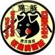 【鹿児島産の厳選黒豚】 豚とろ1kg 写真2