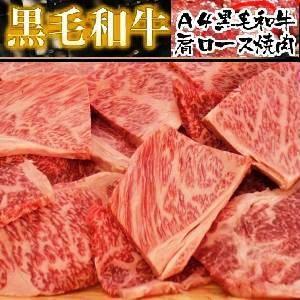 A4・A5等級のみ黒毛和牛肩ロース焼き肉用1kg - 拡大画像