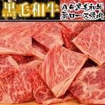 国産A4・A5等級のみ黒毛和牛肩ロース焼き肉用1kg