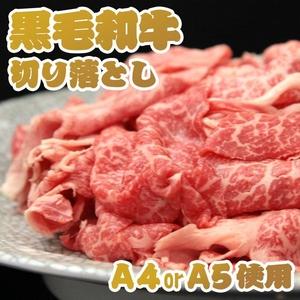 【お中元用 のし付き(名入れ不可】某高級焼肉店に卸しているA4・A5等級のみ黒毛和牛切り落とし1kg