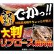 【訳あり】大判黒毛和牛リブロース焼き肉用 150g×5枚【A4かA5】 写真1