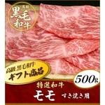 A4・A5等級のみ 特選和牛モモすき焼き用 500g「食べて応援!」