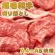 【決算限定特価!!】A4・A5等級のみ黒毛和牛切り落とし2kg 写真2