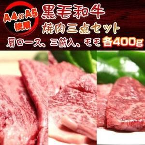 【決算限定特価!!】A4・A5等級のみ黒毛和牛 焼肉3点セット1.2kg