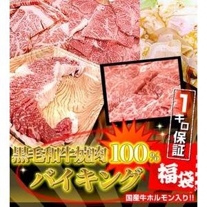 【決算限定特価!!】A4・A5等級のみ 黒毛和牛1kg保証焼肉福袋 - 拡大画像