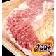 【決算限定特価!!】A4・A5等級のみ 黒毛和牛1kg保証焼肉福袋 写真2