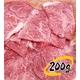 【決算限定特価!!】A4・A5等級のみ 黒毛和牛1kg保証焼肉福袋 写真6