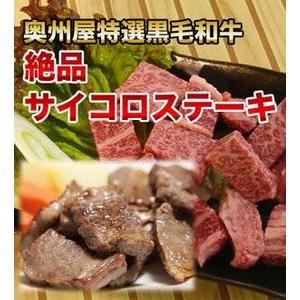 A4・A5黒毛和牛肩ロースステーキ(サイコロ風)