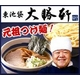 これぞ元祖つけ麺 東池袋大勝軒の「特製もりそば」「中華そば」(3食ずつ 計6食) 「焼き餃子(24個)」 セットB