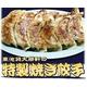これぞ元祖つけ麺 東池袋大勝軒の「特製もりそば」「中華そば」(5づつ 計10食) 「焼き餃子(36個)」 セットA 写真3