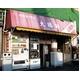 これぞ元祖つけ麺 東池袋大勝軒の「特製もりそば」「中華そば」 (2食×2 計4食セット) 写真4