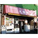 これぞ元祖つけ麺 東池袋大勝軒の「特製もりそば」「中華そば」 (2食×2 計4食セット)