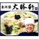 これぞ元祖つけ麺 東池袋大勝軒の「特製もりそば」「中華そば」「復刻タンメン」 (2食×3 計6食セット) - 縮小画像1