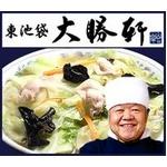 これぞ元祖つけ麺 東池袋大勝軒の「特製もりそば」「中華そば」「復刻タンメン」 (2食×3 計6食セット)