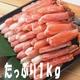 【訳あり】生ズワイ脚しゃぶ1kg 写真2