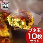 京都どんぐり 京野菜の入った京風お好み焼|ブタ玉10枚セット